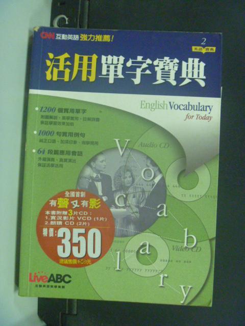【書寶二手書T5/語言學習_HMC】活用單字寶典_原價350_LIVEABC互動英語_無光碟