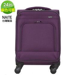 【NAITE】24吋 台灣製 防盜拉鍊箱 商務箱 旅行箱 (5002-紫色)【威奇包仔通】