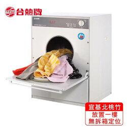 北部地區限定 台熱牌 TEW 萬里晴乾衣機 烘乾機 (TCD-7.0RJ)(運送到1樓門口不拆箱 贈舊機回收)(刷卡分期可享零利率)