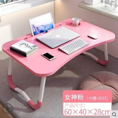 筆記本電腦桌床上可摺疊懶人小桌子做桌寢室用學生宿舍神器書桌 摩可美家