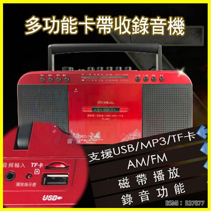 CORAL TR6600 復古造型 多功能整合卡式 手提卡帶AM/FM收錄音機 立體雙喇叭音箱 支援記憶卡/隨身碟
