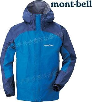 Mont-Bell 雨衣/健行/背包客/玉山/嘉明湖 風雨衣/防水透氣外套 1128344 Thunder Pass 男藍