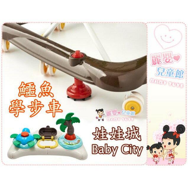 麗嬰兒童玩具館~娃娃城 Baby City-鱷魚學步車 / 螃蟹車.四段式調節功能.音樂玩具盤豐富有趣 可拆卸 2