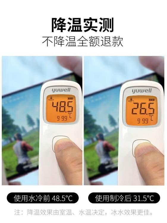 散熱器 手機散熱器水冷式液冷吃雞神器游戲冷卻降溫貼物理改裝 快速出貨