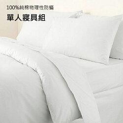 伊莉貝特 單人防蹣寢具組 (棉被套、枕頭套、床墊套) 防蟎寢具