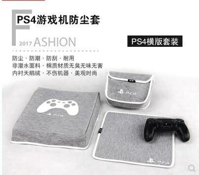 ps4收納包索尼PS4主機包Slim/pro保護套/收納包游戲防塵套配件手柄包袋