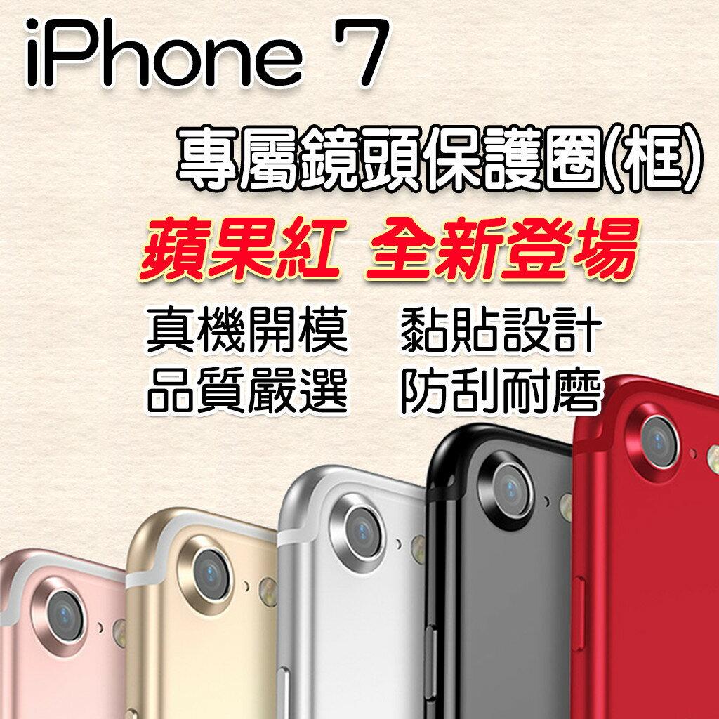 鏡頭 保護系列 / iPhone 7 玫瑰金 蘋果紅 後鏡頭 防刮 耐磨 鋁鎂合金 保護 圈 框 另售 鏡頭膜 現貨供應 299免運費