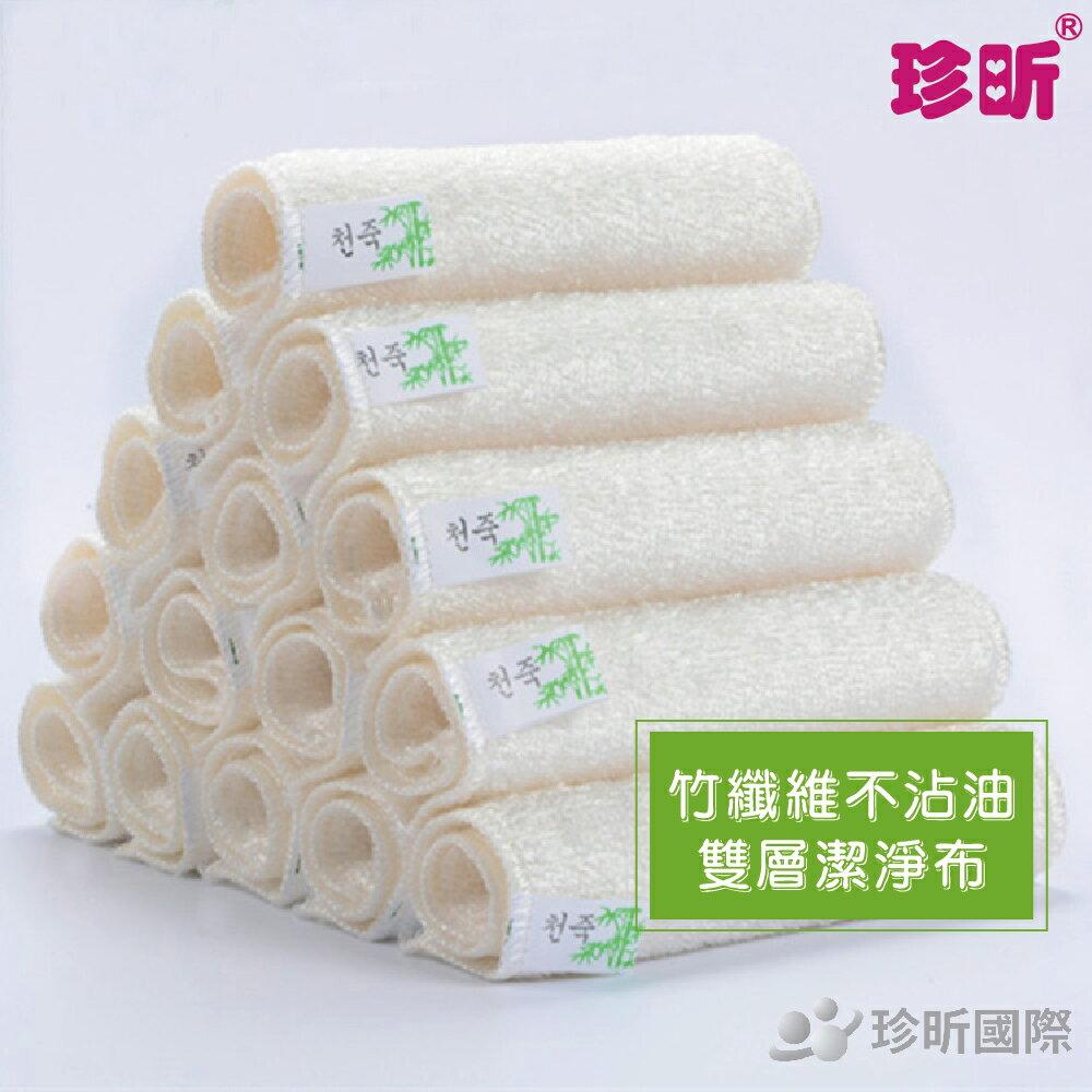 【珍昕】竹纖維不沾油雙層潔淨布(約18x23cm)/擦拭布/洗碗布/抹布/潔淨布