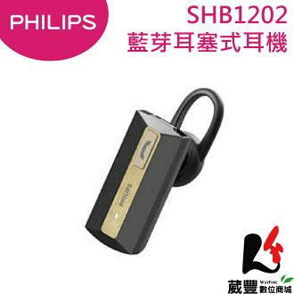 Philips SHB1202 藍芽耳塞式耳機 【葳豐數位商城】