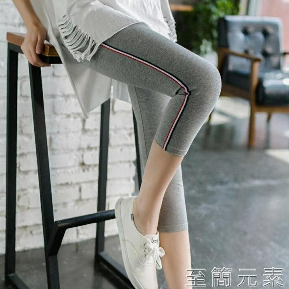 七分褲側邊條紋七分打底褲女外穿夏薄款棉小腳短褲高腰顯瘦大碼7分褲女 至簡元素 0
