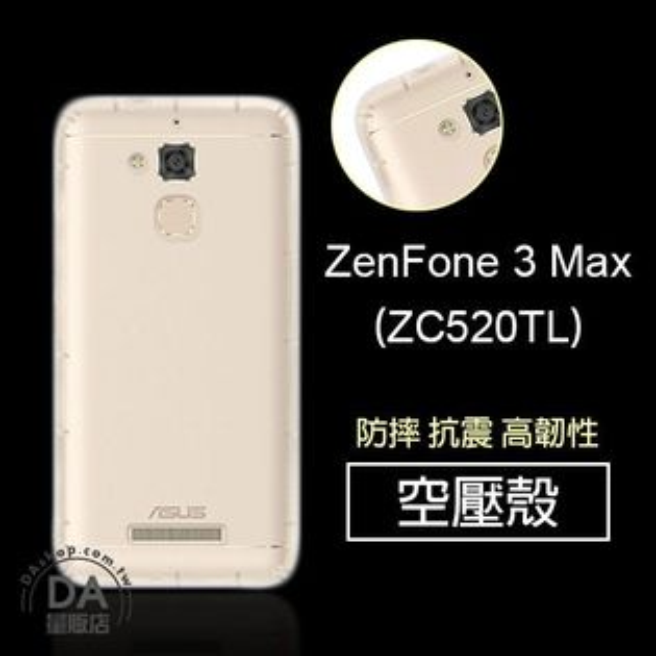 DA量販店:《3C任選三件9折》ASUSZenfone3MaxZC520TL氣墊防摔防撞軟殼手機殼空壓殼(W96-0114)