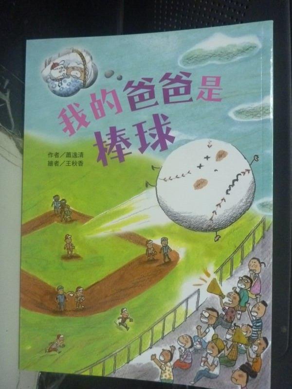 【書寶二手書T4/兒童文學_LNN】我的爸爸是棒球_蕭逸清