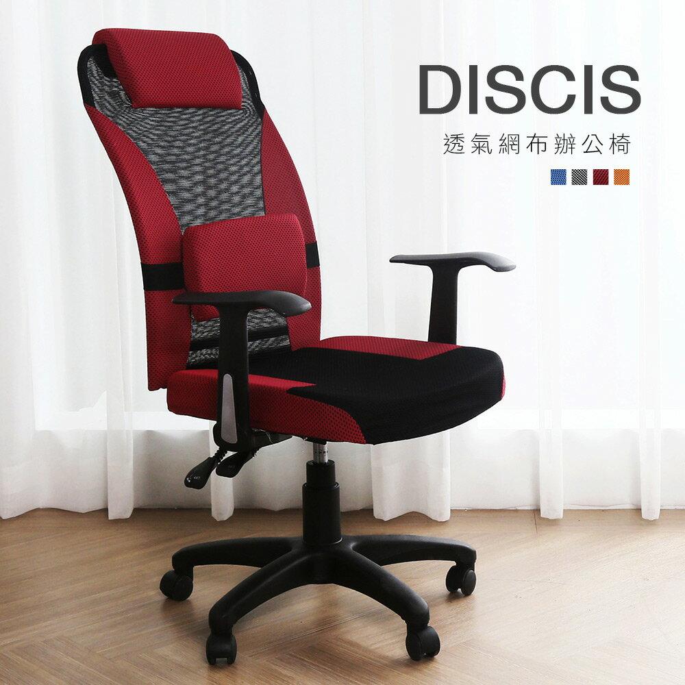 Discis 迪斯多功能透氣網布辦公椅-4色 / H&D