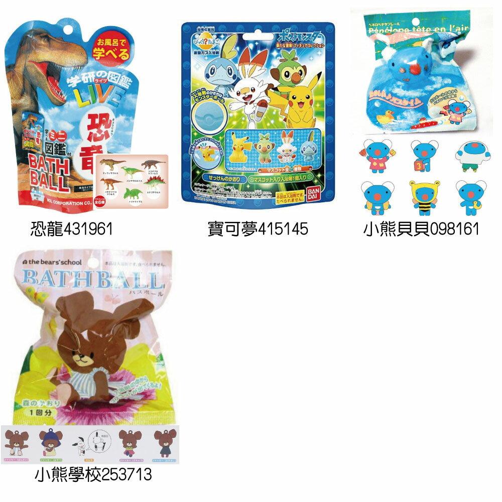 日本BANDAI TARGA NOL兒童碳酸泡澡球卡通沐浴球入浴劑 公仔 洗澡玩具 9