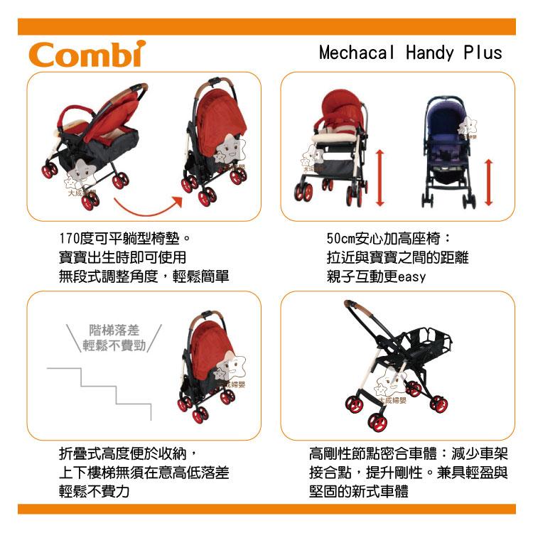 【大成婦嬰】 Combi Mechacal Handy Plus (鬱金香、紫羅蘭)16031 最輕量全罩式雙向手推 2