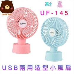 【滿499折50】 風扇 耐嘉 KINYO USB兩用造型小風扇 UF-145 USB風扇 小風扇 造型風扇 桌上型風扇
