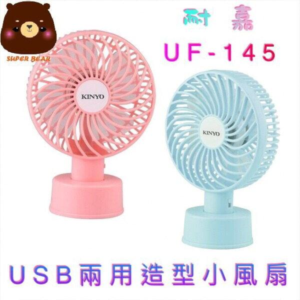 風扇耐嘉KINYOUSB兩用造型小風扇UF-145USB風扇小風扇造型風扇桌上型風扇