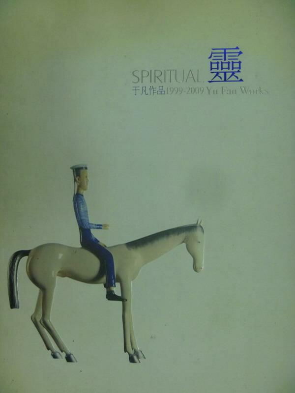 ~書寶 書T2/藝術_YJT~Spiritual靈_于凡作品1999~2009