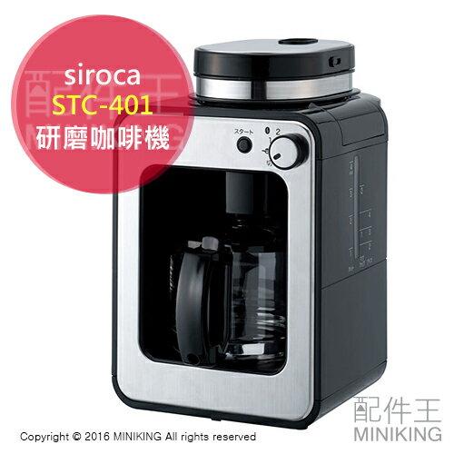【配件王】現貨 siroca crossline STC-401 研磨咖啡機 全自動咖啡機 電動磨豆機 美式咖啡 可拆洗