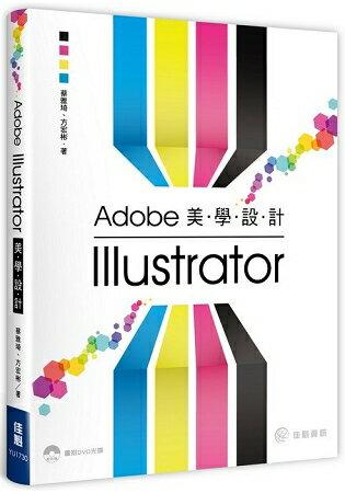 AdobeIllustrator美學設計(書+DVD不分售)
