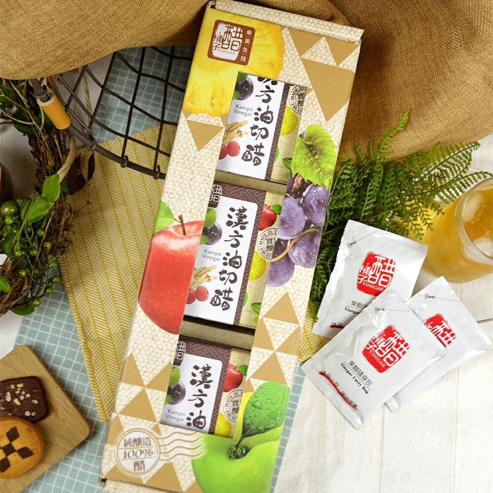 【醋桶子】分享果醋3入禮盒組 大組數下單免運 內含隨身包x3 種類可任搭  請記得下單後備註您需要的口味與數量 0