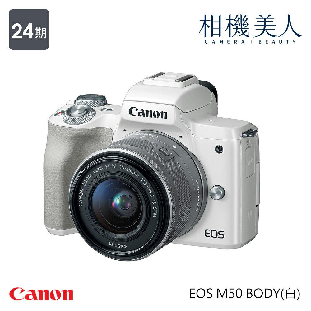【單機身組5/31前回傳購買證明再送原廠電池】CANON EOS M50 BODY (公司貨) 送64G記憶卡+副電