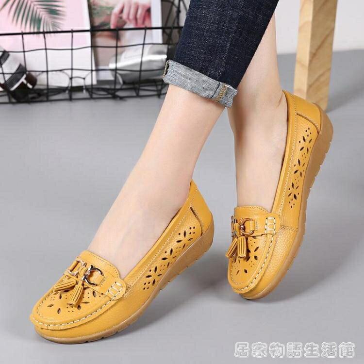 透氣鏤空豆豆鞋夏季中跟平底網紅社會女鞋舒適厚底楔形軟底媽媽鞋 居家物语