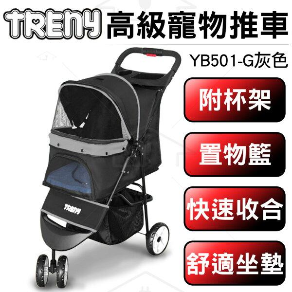TRENY高級寵物推車-YB501-G灰色附杯架跟置物籃快速收合寵物車狗推車貓推車