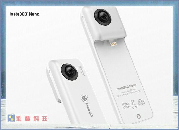 【全景攝影機】INSTA 360 360° 全景相機 Nano 全景攝影機 VR相機 iPhone 6 6s plus 用