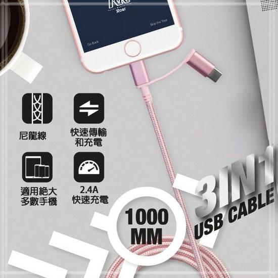 【Roar】三合一傳輸充電線 Type C / Lightning / Micro USB 快速充電傳輸線/尼龍編織/iOS/Android