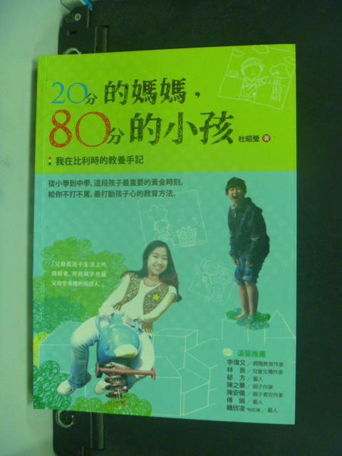 【書寶二手書T5/親子_HKX】20分的媽媽80分的小孩-我在比利時的教養手記_杜昭瑩