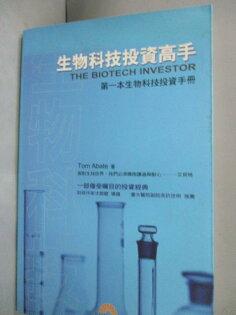 【書寶二手書T1/投資_XFM】生物科技投資高手-第一本生物科技投資手冊_湯姆‧艾貝特,TomAbate