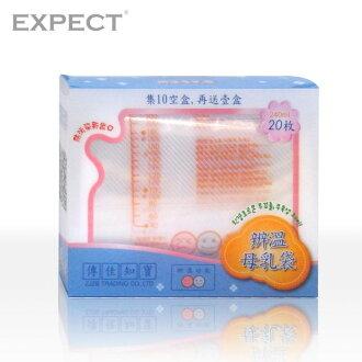 『121婦嬰用品館』傳佳知寶 茶壺型辨溫母乳袋 240ml(20入)