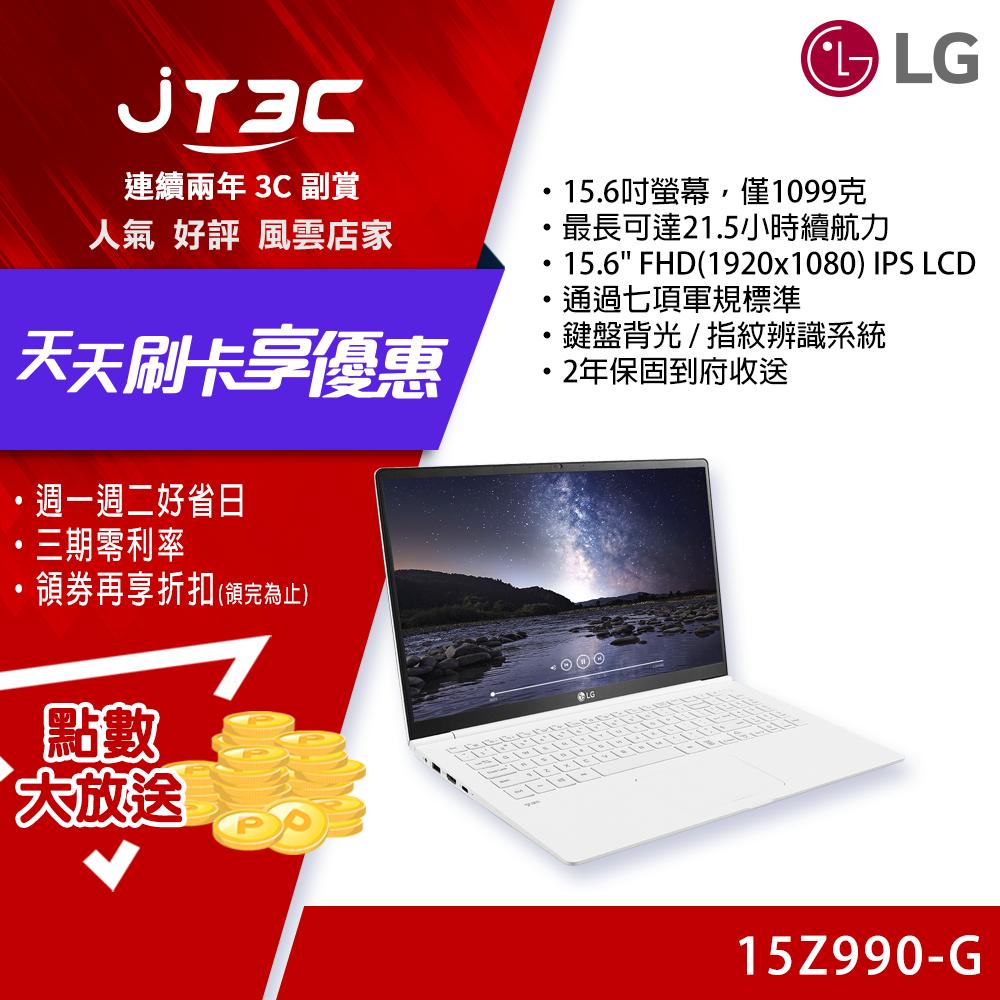 LG gram 15吋 15Z990-G.AA53C2 極致輕薄筆記型電腦 白(送 MSI GD20 電競滑鼠墊)