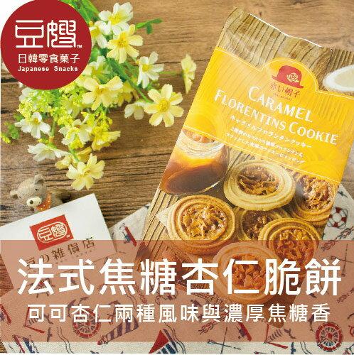 【豆嫂】日本零食 紅帽子 法式焦糖杏仁脆餅(八枚入)