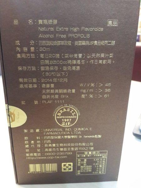 長青寶 李虎博士推薦 巴西國寶 寶瓶蜂膠 30ml/瓶