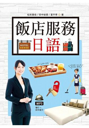 飯店服務日語(25K彩圖+1MP3)