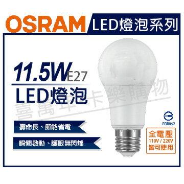 OSRAM歐司朗LED11.5W3000K黃光E27全電壓球泡燈_OS520043