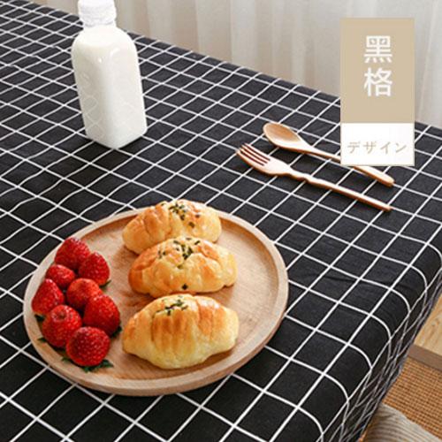 北歐 簡約田園方格桌巾 素面桌布 餐桌 餐廳 大尺寸140X180