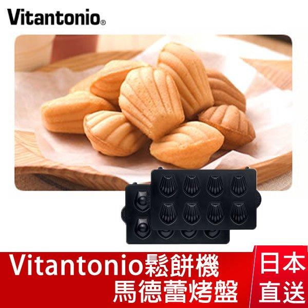 日本Vitantonio/PVWH-10-MD/鬆餅機/馬德蕾烤盤/2入-日本必買 代購/日本樂天代購 (1300*0.9)
