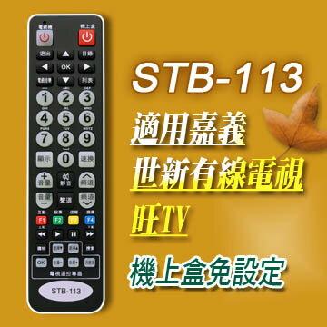 【遙控天王】STB-113 數位機上盒萬用型遙控器(適用:旺TV)**本售價為單支價格**