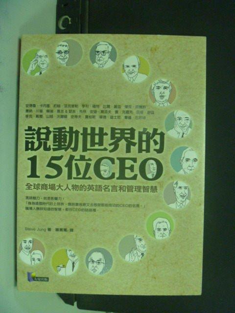 【書寶二手書T6/財經企管_JKC】說動世界的15位CEO_Steve Jung