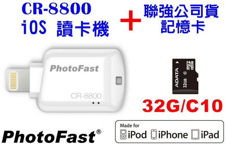 【免運費】 搭配 聯強/神腦 32G/C10 記憶卡 Photofast CR-8800 iPhone iPad 專用 microSD 讀卡機/手機/平板/口袋相簿/禮品/贈品/iPhone5/5C/..
