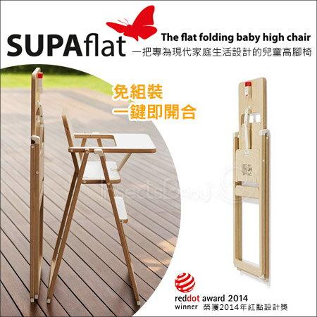 ✿蟲寶寶✿【奧地利SUPAflat】免組裝輕鬆收折不占空間實木耐用兒童折疊高腳餐椅-原木色