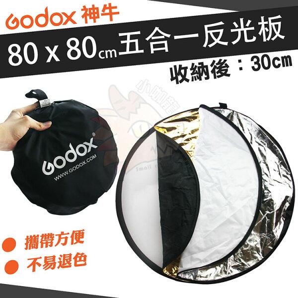 神牛Godox80x80cm五合一5合1反光板80*80公分折疊式圓形補光板柔光板