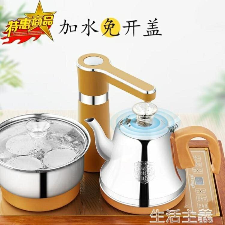 泡茶機 泡茶機自動上水壺家用電熱水壺智慧全自動電磁茶爐玻璃燒水煮茶 MKS