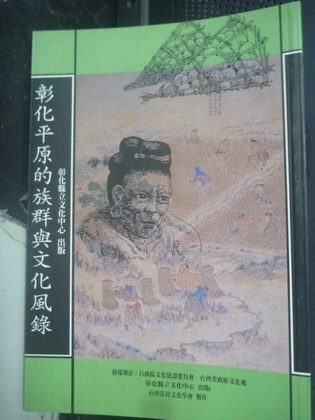 ~書寶 書T2/社會_XBM~彰化平原的族群與文化風錄