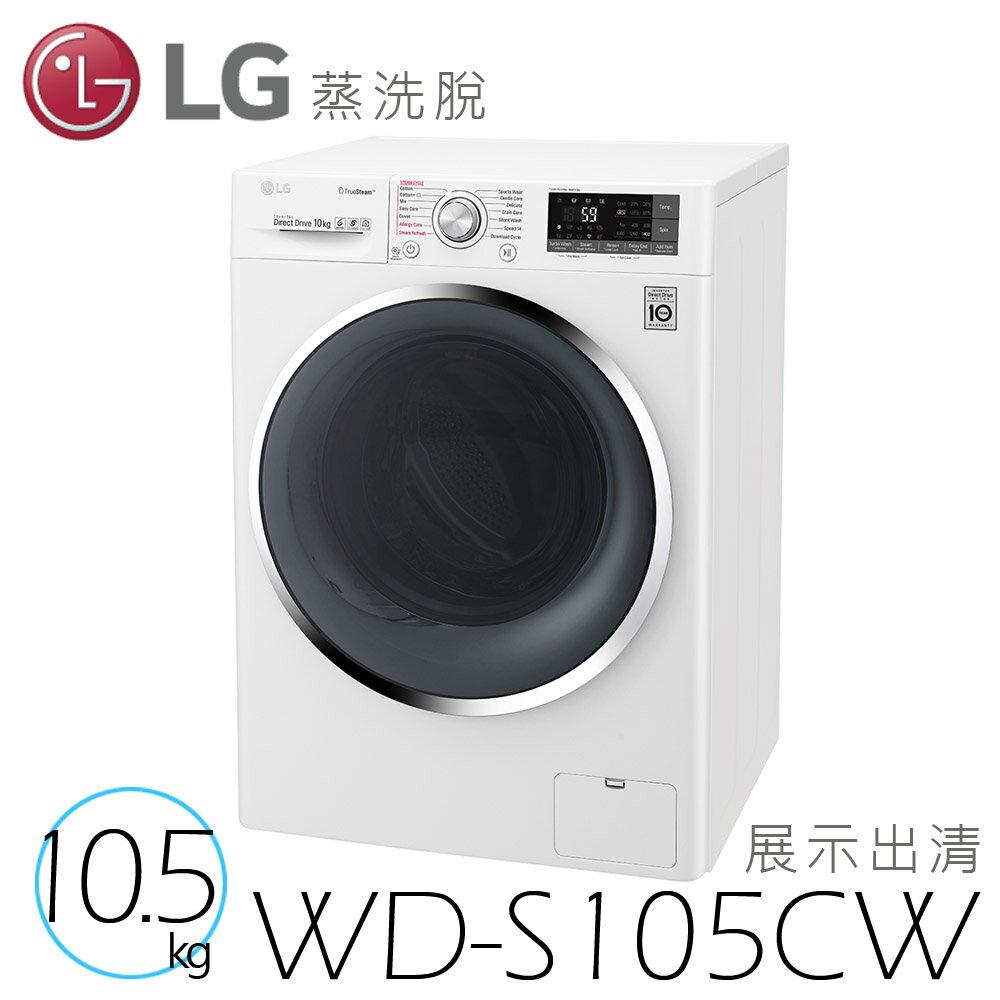 出清下殺(限量) ↘ LG 樂金 WD-S105CW WiFi 滾筒洗衣機 蒸洗脫 10.5公斤 公司貨 樂天Summer洗衣機