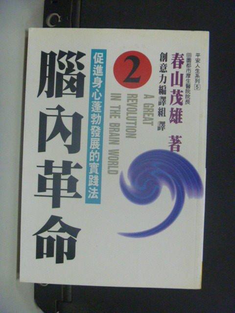 【書寶二手書T4/養生_GNC】腦內革命2-促進身心蓬勃發展的實踐法_春山茂雄
