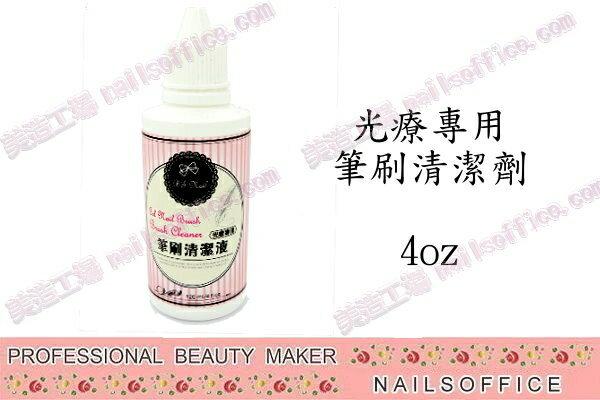 BT-NAIL凝膠專用洗筆液 4oz